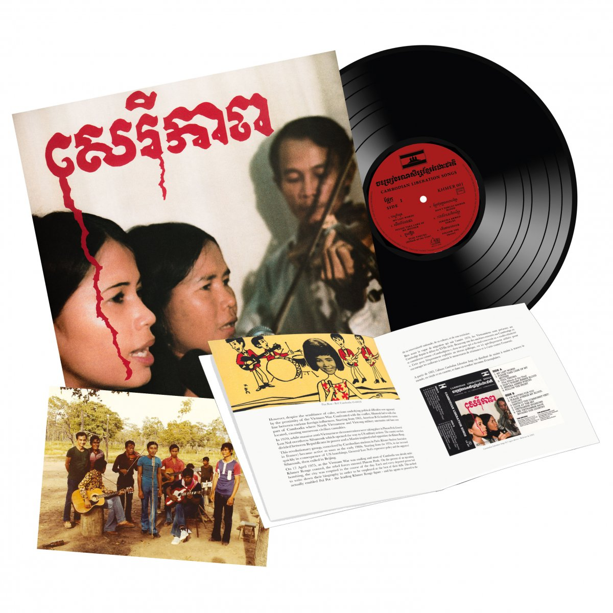 Cambodian Liberation Songs (Banteay Ampil Band) - Akuphone